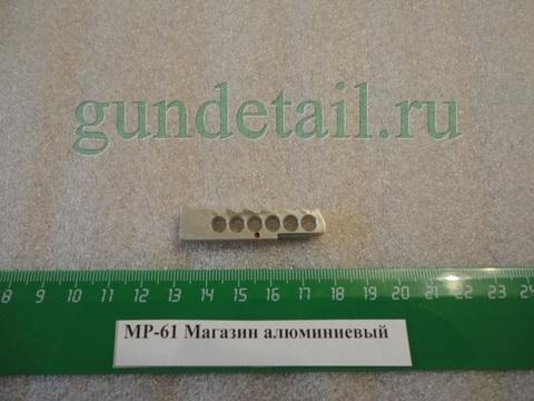 Магазин алюминиевый МР61