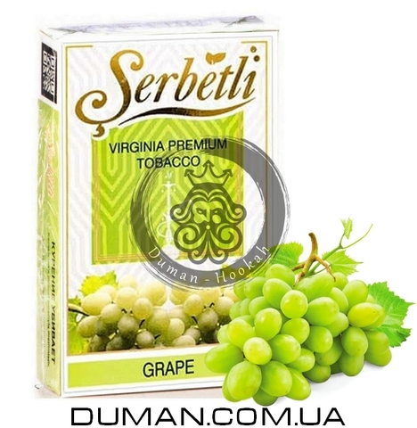 Табак Serbetli Grape (Щербетли Виноград)