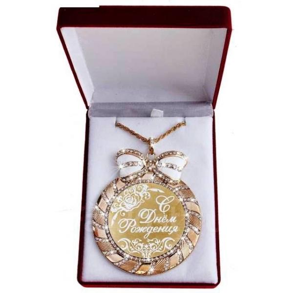 Медаль С днём рождения стразы