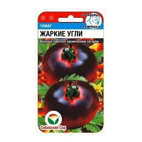 Жаркие угли 20шт томат (Сиб Сад)