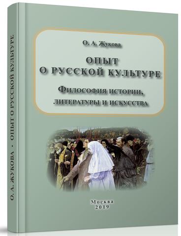 Опыт о русской культуре. Философия истории, литературы и искусства