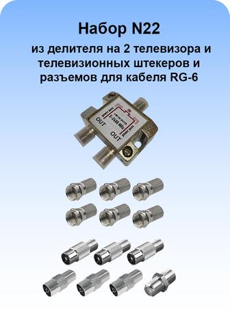 Набор N22 из разветвителя на 2 ТВ и телевизионных штекеров и разъемов для кабеля RG-6