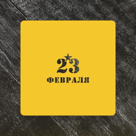 Трафарет 23 февраля №3