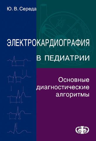 Электрокардиография в педиатрии : Учебное пособие. / Середа Ю. В.