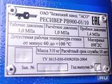 Ресивер вертикальный РВ 900-01/10 (-60с)