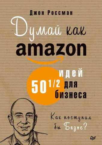 Думай как Amazon. 50 и 1/2 идей для бизнеса | Россман Д.