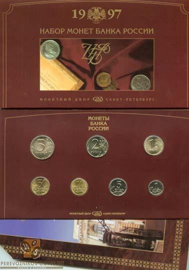 Комплект регулярных монет 1997 года в буклете СПМД