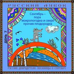 Магнитный набор «Русские добродетели: пословицы о сентябре»