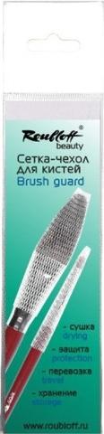 Набор защитных чехлов-сеточек для кистей (5+5 шт)