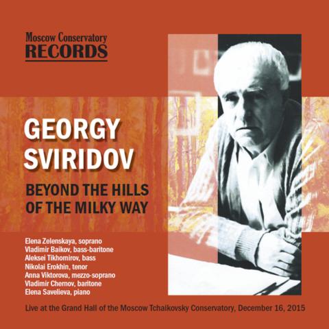 «Там, за млечными холмами...» Георгий Свиридов (1915–1998).