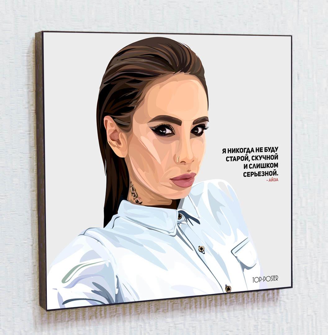Айза Картина ПОП-АРТ портрет постер