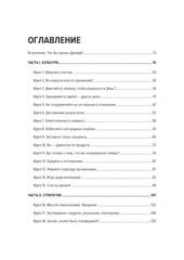 Оглавление Думай как Amazon. 50 и 1/2 идей для бизнеса | Россман Д.