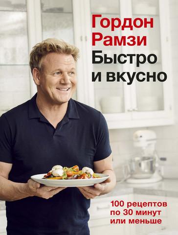 Быстро и вкусно. 100 рецептов по 30 минут или меньше