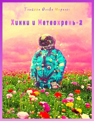Хикки и Метеохрень-2