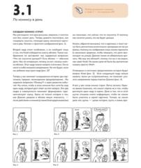 От идеи до печати. 15 пошаговых уроков по созданию комиксов