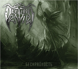 Deathna River / Бескрайность (CD)