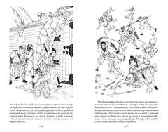 Японские сказания. Легенды и мифы. Сказки и истории
