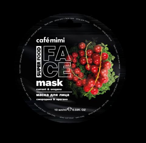 Cafe mimi SUPER FOOD Маска для лица Смородина&Орегано 10мл