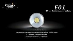Карманный фонарь Fenix E01 Nichia white GS LED (синий, черный)