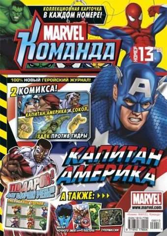Marvel: Команда №13'09