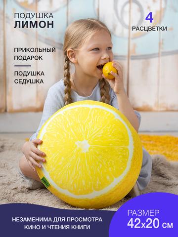 Подушка декоративная «Лимон»-2