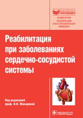 Реабилитация при заболеваниях сердечно-сосудистой системы. Бибилиотека врача-специалиста