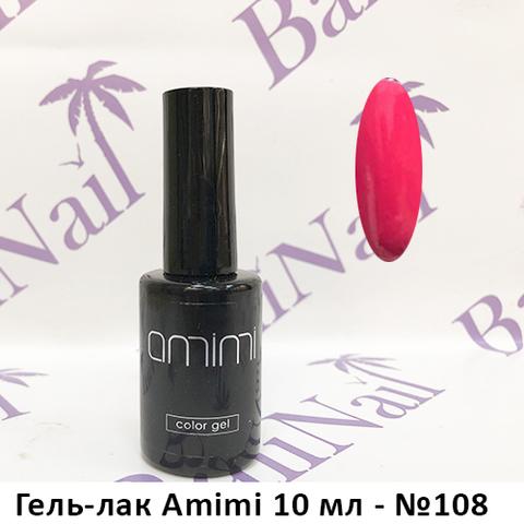 Гель-лак Amimi 10 мл - №108