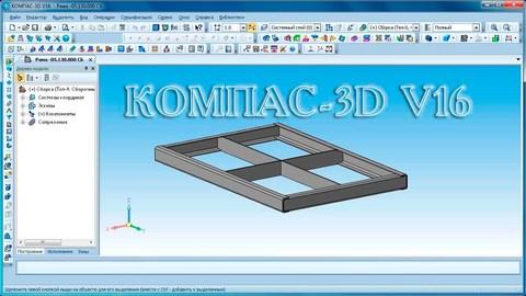 Программа повышения квалификации «Проектирование с применением программного комплекса «Компас»»