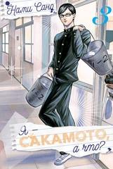 Я — Сакамото, а что? Том 3