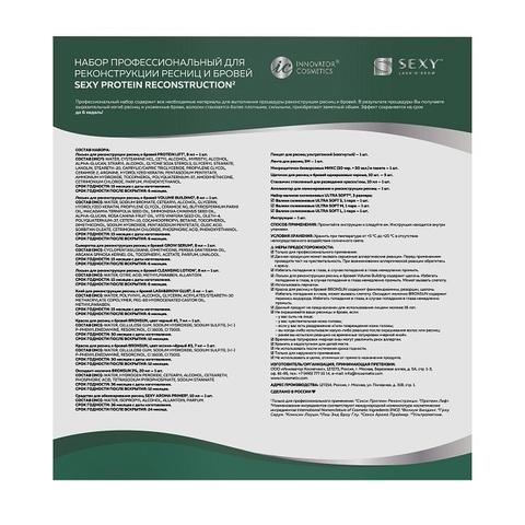 Набор для протеиновой реконструкции ресниц и бровей (профессиональный) SEXY PROTEIN RECONSTRUCTION
