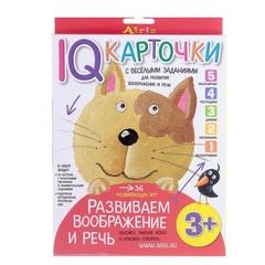 "Развивающие IQ карточки ""Развиваем воображение и речь"" 3+"