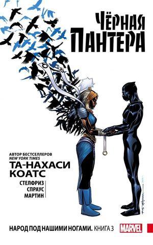 Чёрная Пантера: Народ под нашими ногами. Книга 3 (мягкий переплет)