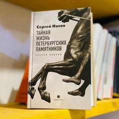 Тайная жизнь петербургских памятников. Полная версия | Носов С.