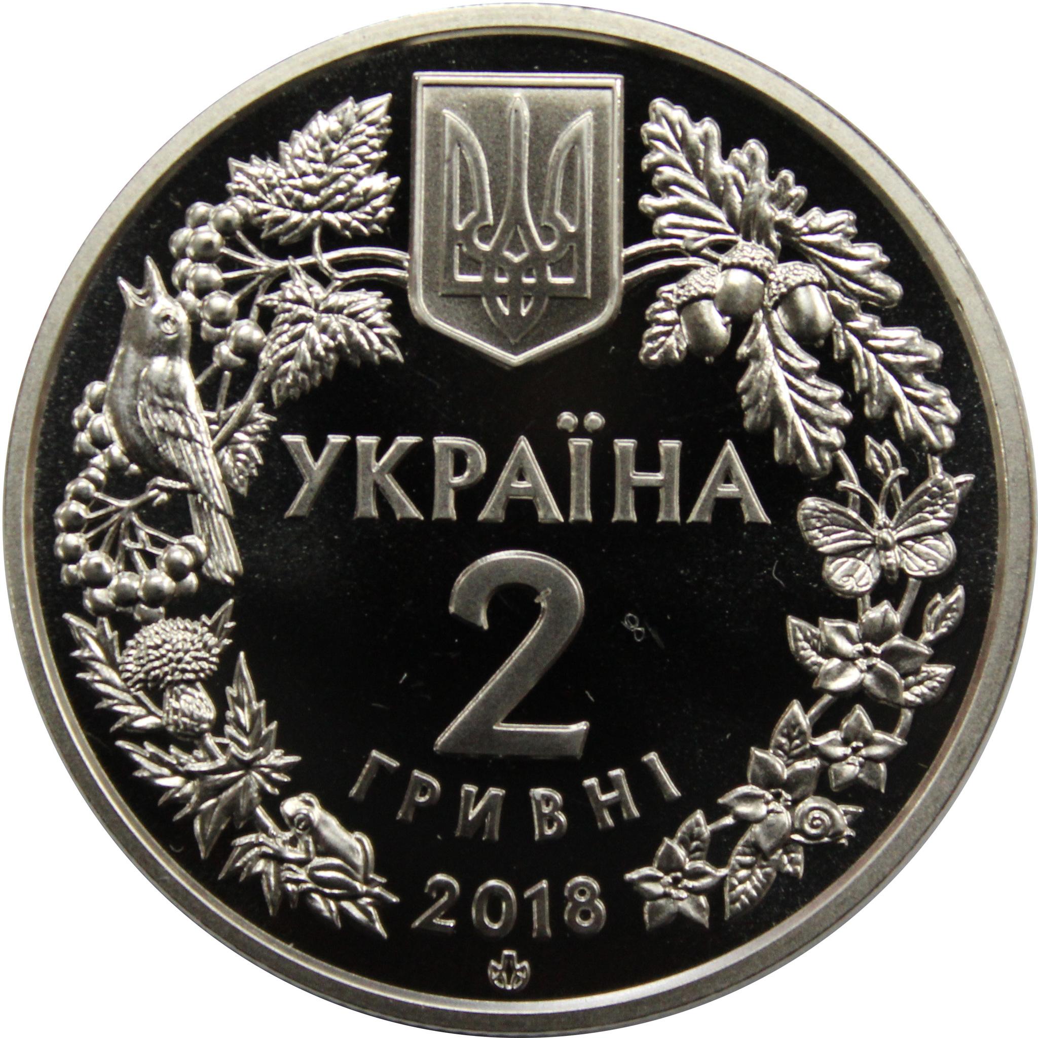 2 гривны 2018 - Марена днепровская