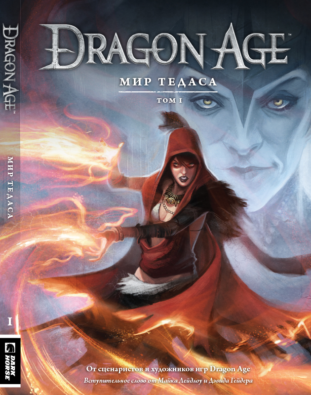 Dragon Age. Мир Тедаса. Том 1