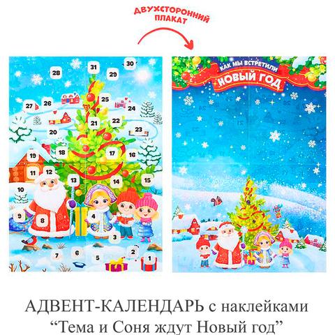 АДВЕНТ-КАЛЕНДАРЬ с наклейками «Тема и Соня ждут Новый год»
