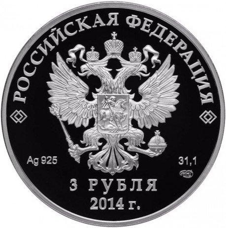 3 рубля. Бобслей - Олимпийские зимние игры в Сочи. 2014 год