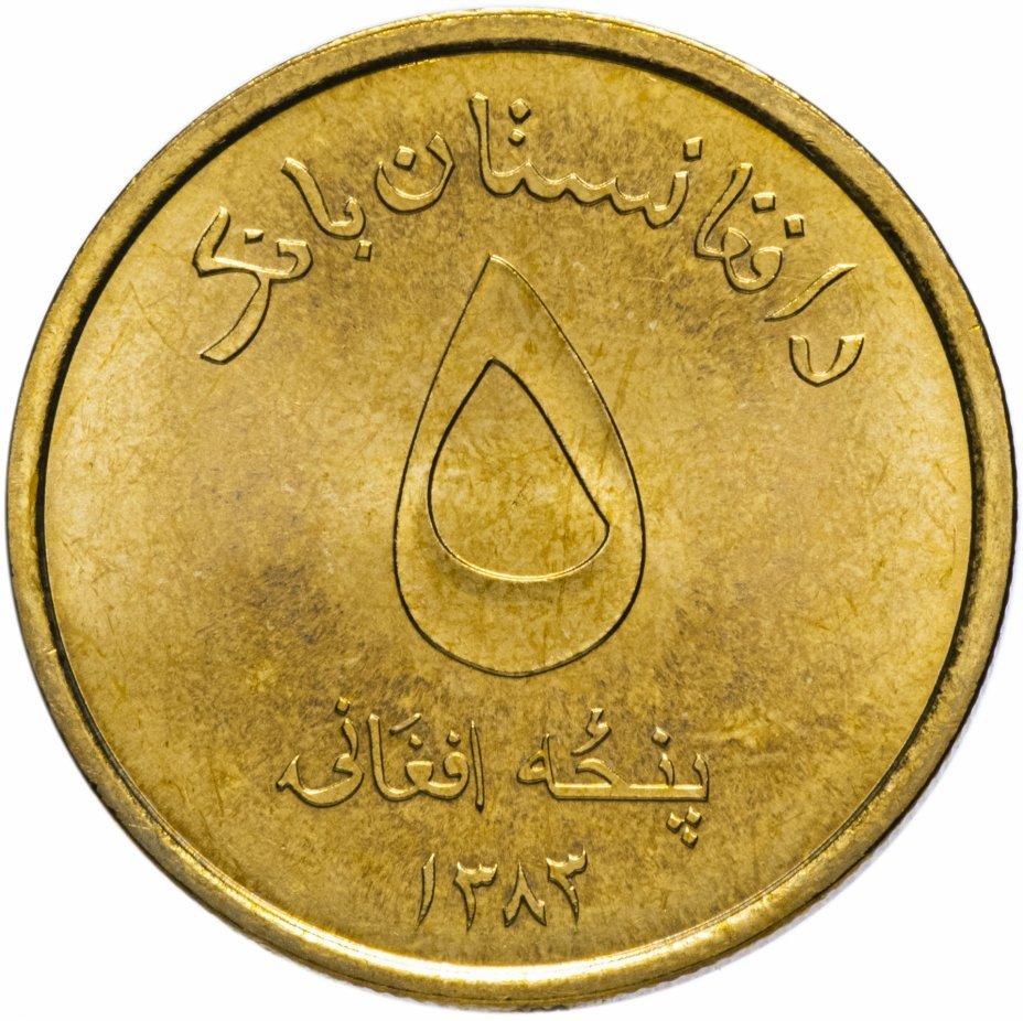 5 афгани. Афганистан. 2004 год. AU-UNC