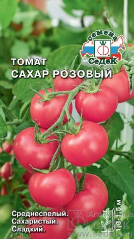 Семена Томат Сахар розовый