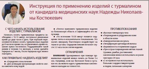 [Подарок] Инструкция по применению турмалиновых изделий от кандидата мед. наук