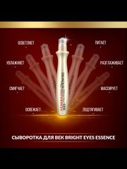 Сыворотка роллер для век и области вокруг глаз  Bioaqua Bright Eyes Essence, 15 мл