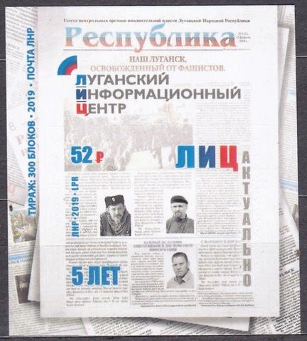 Почта ЛНР(2019 12.04.) 5 лет Луганскому Информационному центру-блок