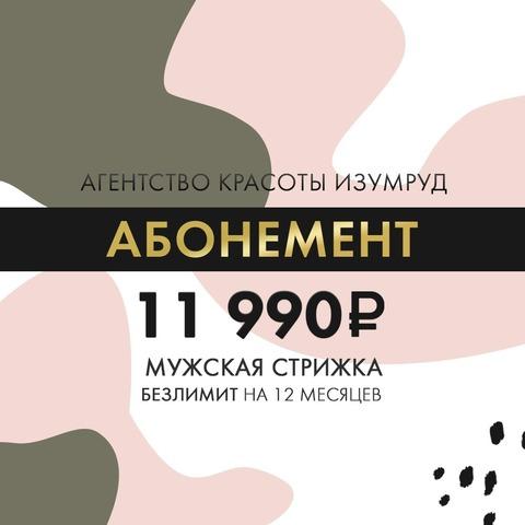 Мужская стрижка – безлимит на 12 месяцев – 11990 рублей