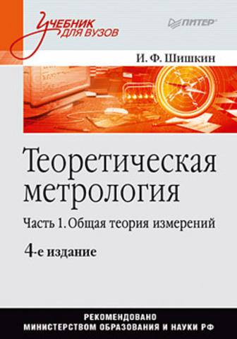 Теоретическая метрология. Часть 1. Общая теория измерений: Учебник для вузов. 4-е изд.