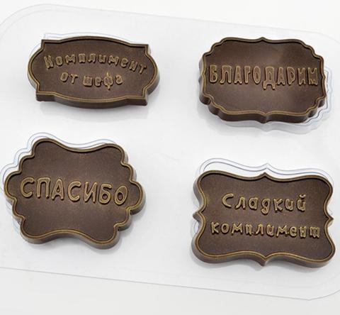 Пластиковая форма для шоколада ср.  КОМПЛИМЕНТ (визитки с надписями) 4в1 (размер 40х65мм)