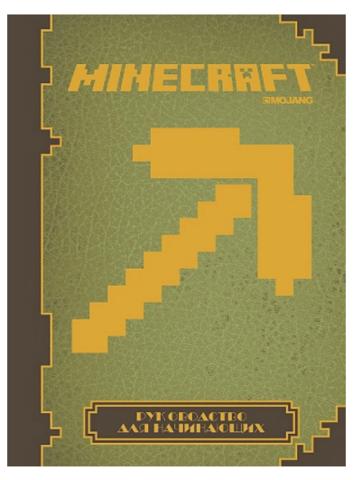 Minecraft: Руководство для начинающих