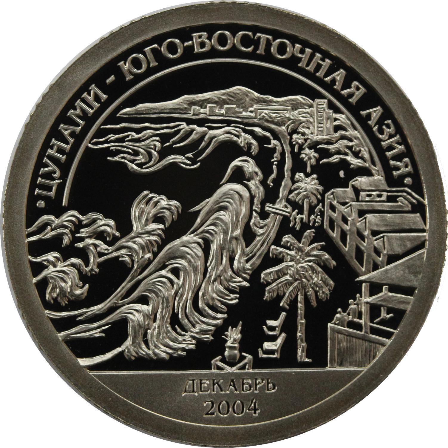 10 разменный знак 2005 года. Арктикуголь, остров Шпицберген. ЦУНАМИ - ЮГО-ВОСТОЧНАЯ АЗИЯ. PROOF