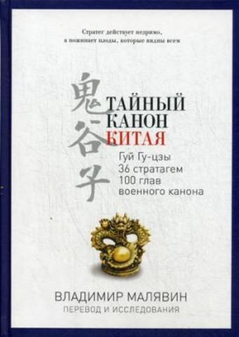 Фото Тайный канон Китая. Гуй Гу-цзы 36 стратагем 100 глав военного канона