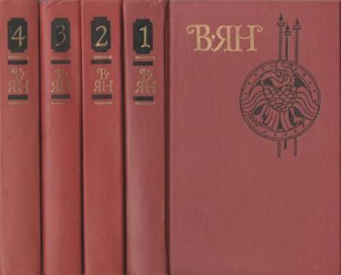 Ян. Собрание сочинений в 4-х томах