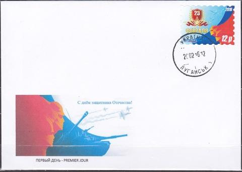 Почта ЛНР 23.февраля 2016-гашение первого дня на приватном конверте